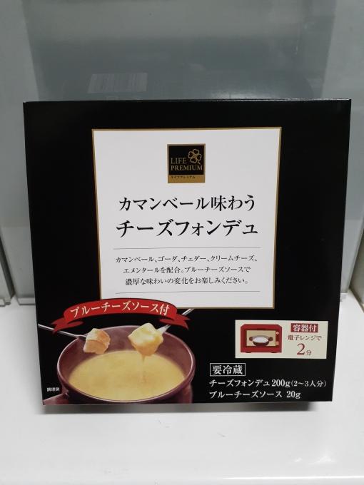 ★ライフ御殿山店★チーズフォンデュで団ら…の画像