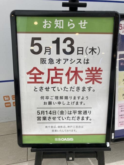 ★阪急オアシス箕面船場店★5月13日(木)は休業です