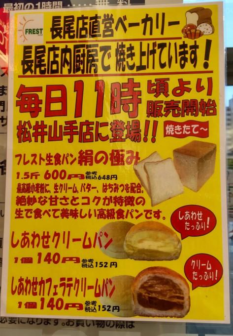★フレスト松井山手店★パンが好き♡【8月27…の画像