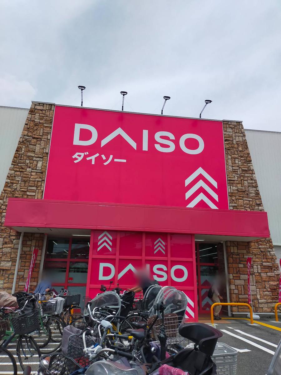 【北大阪情報!】ダイソー沢良宜店が6月11…の画像