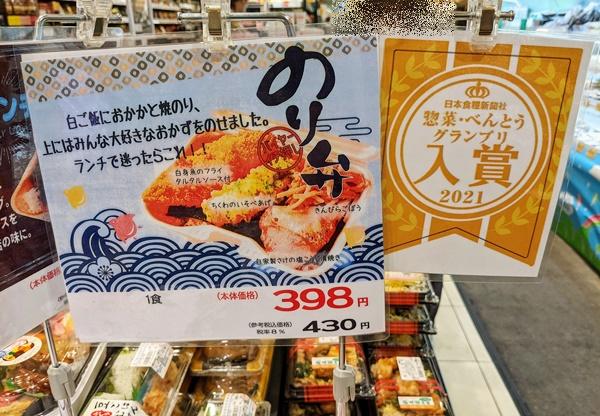 ★フレスト★惣菜・べんとうグランプリ2021…の画像