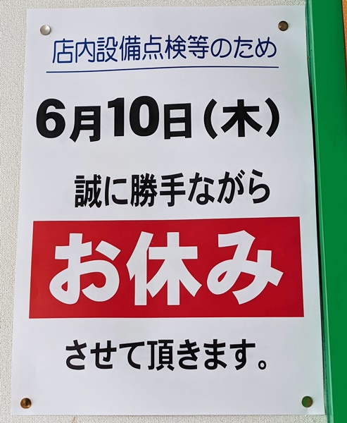 ★フレンドマート東寝屋川店★6月10日(木…の画像