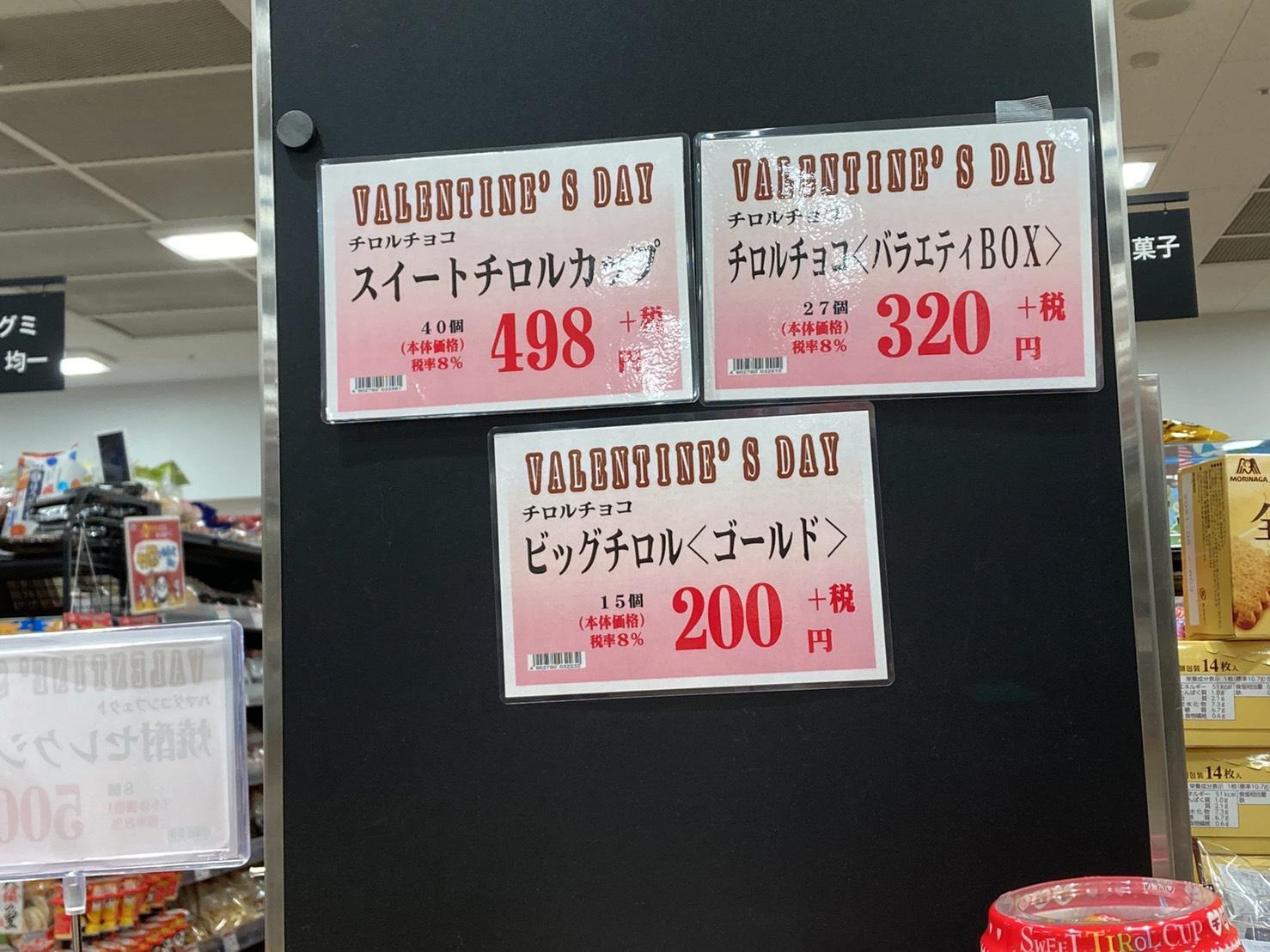 ★フレスト松井山手店★もうすぐバレンタイ…の画像