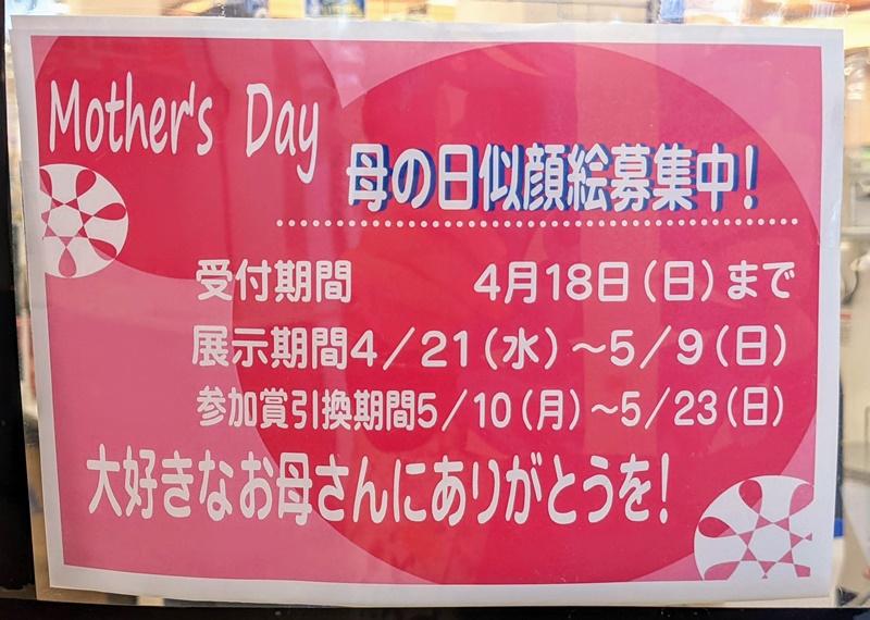 ★ライフ寝屋川店★5月9日は母の日?お母さん…の画像