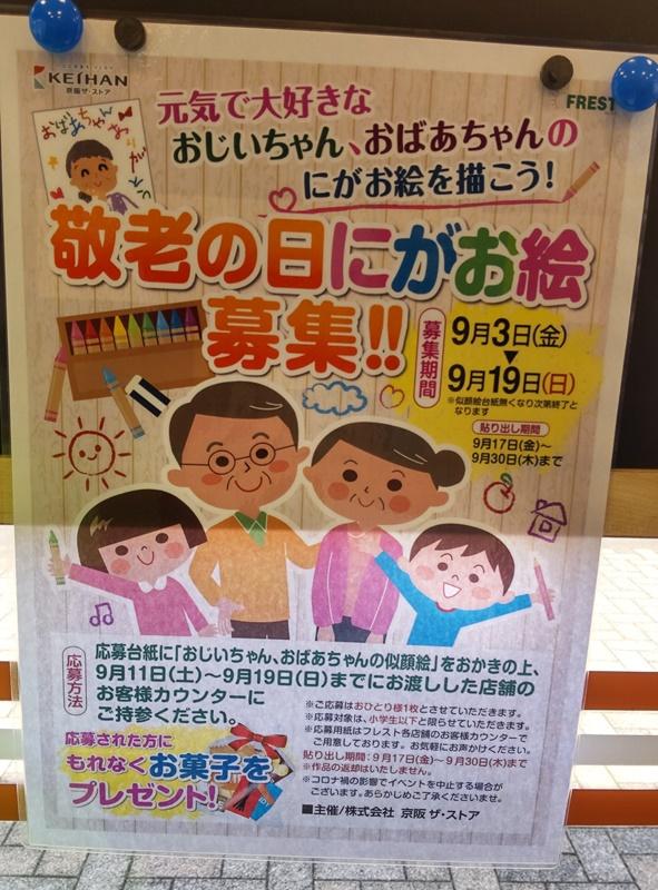★フレスト★敬老の日の似顔絵募集中です!の画像