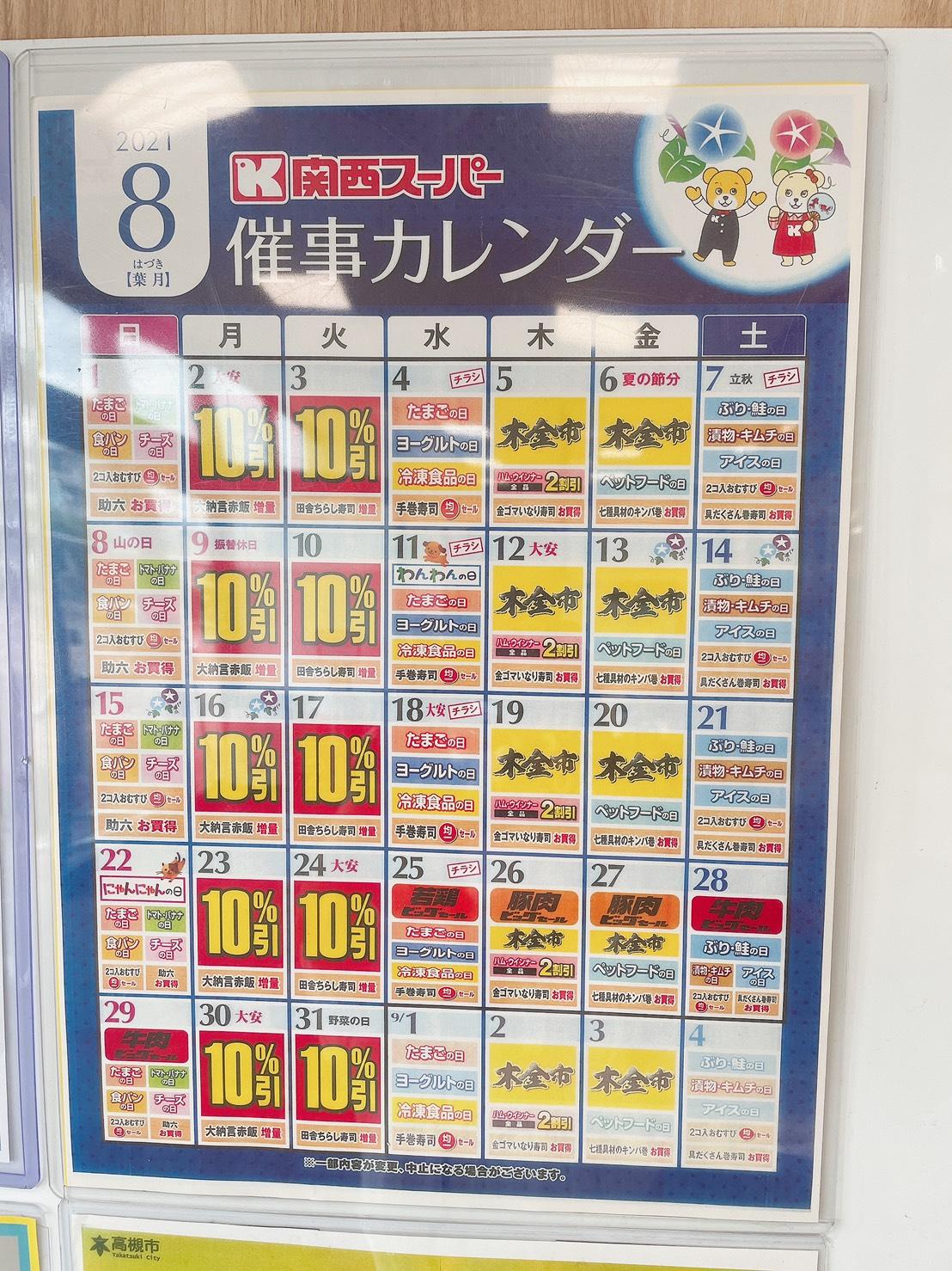 ★関西スーパー西冠店★8月のお買い物カレ…の画像