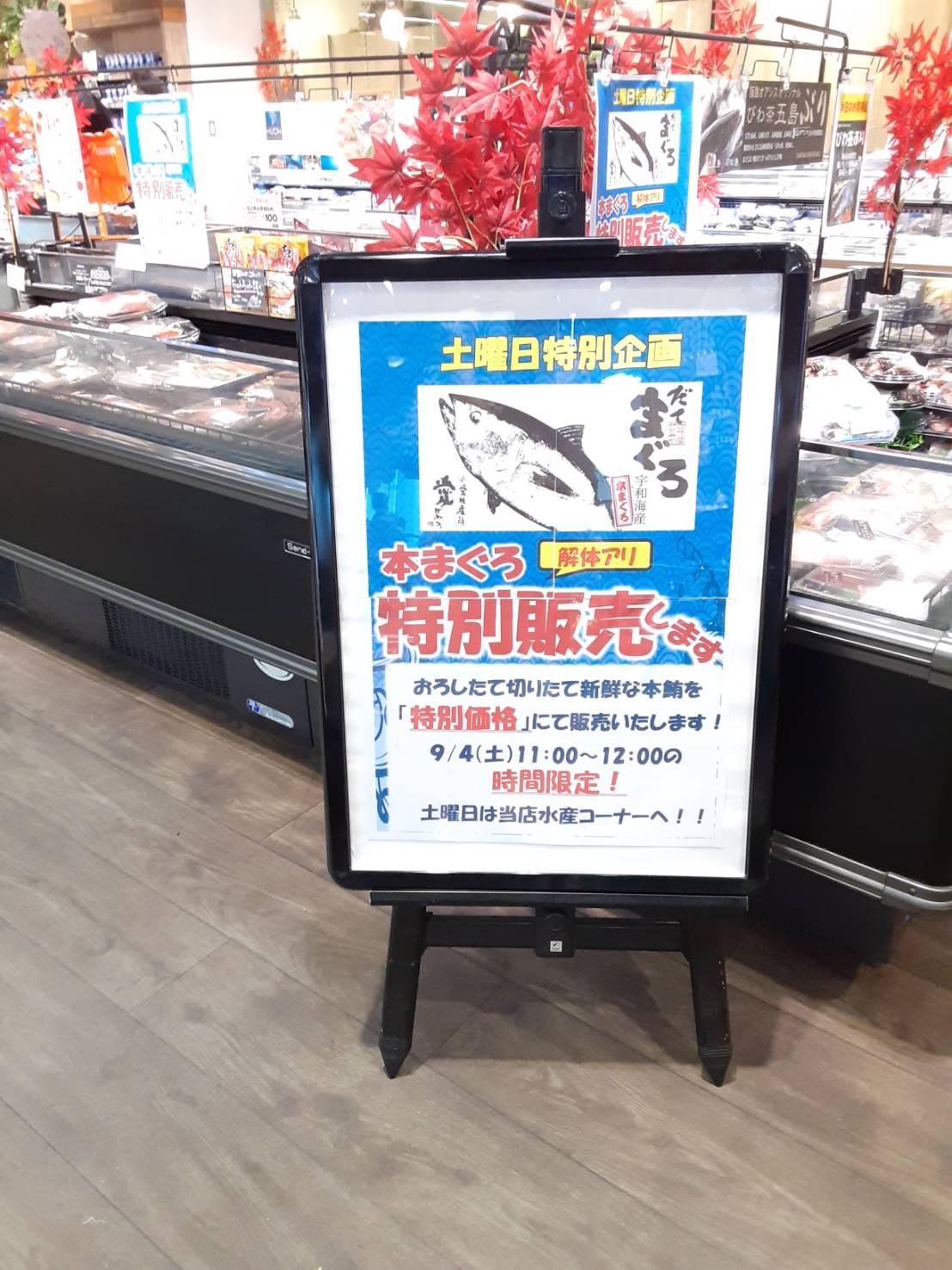 ★阪急オアシス箕面船場店★まぐろの販売会