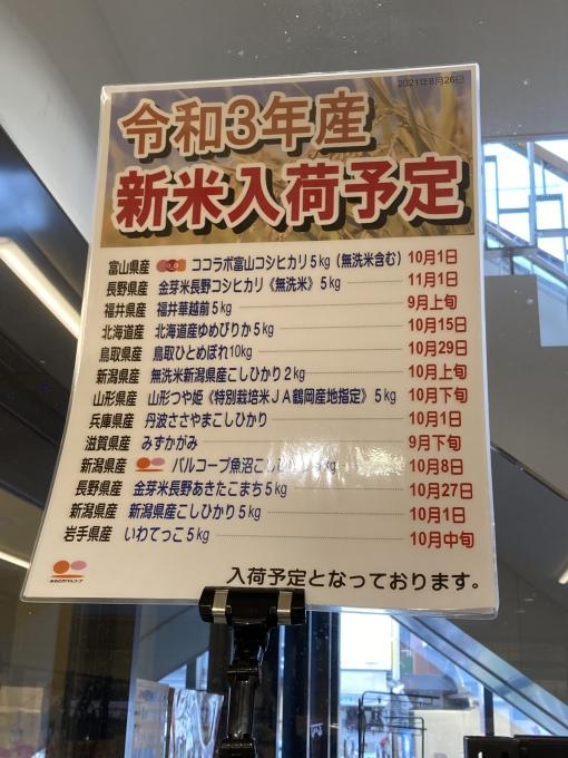 ★おおさかパルコープ粉浜店★新米入荷予定&5倍ポイントです〜!