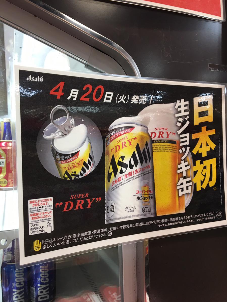 ★イズミヤ天下茶屋店★あの!アサヒビール…の画像