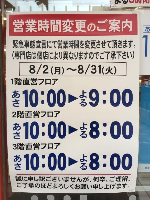 ★アルプラザ香里園★夏物売りつくし!!&am…の画像