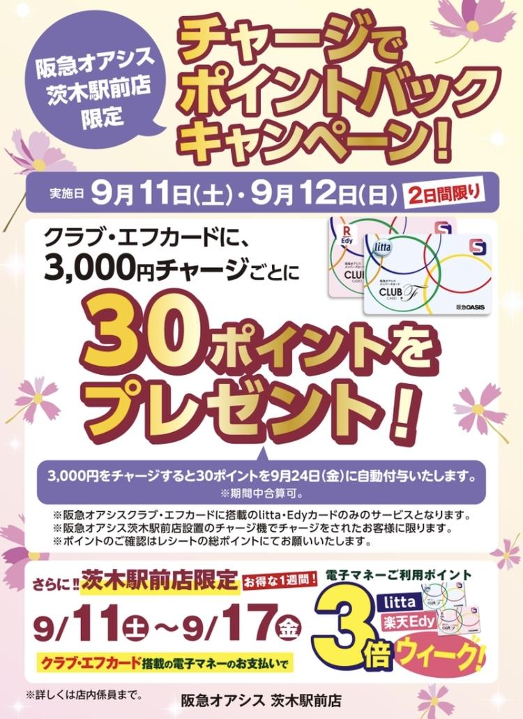 ★阪急オアシス茨木駅前店★店舗限定イベントの画像