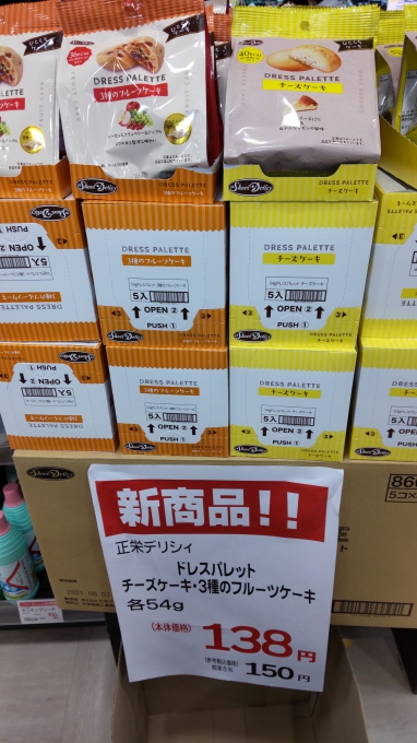 ★フレスト松井山手店★お菓子選びが楽しい♫…の画像