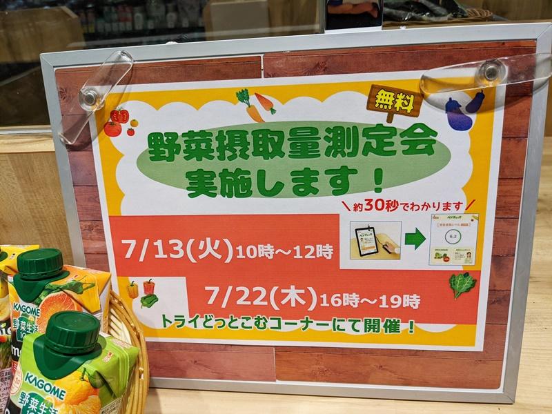 ★イズミヤ寝屋川店★7月22日(木)野菜摂取量測定会実施します!