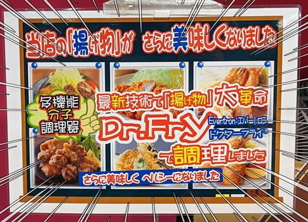 ★サボイ香里ヶ丘味道館★最新技術で揚げ物…の画像