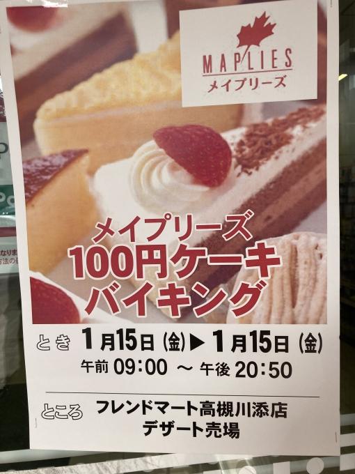 ★フレンドマート高槻川添店★メイプリーズケーキバイキング