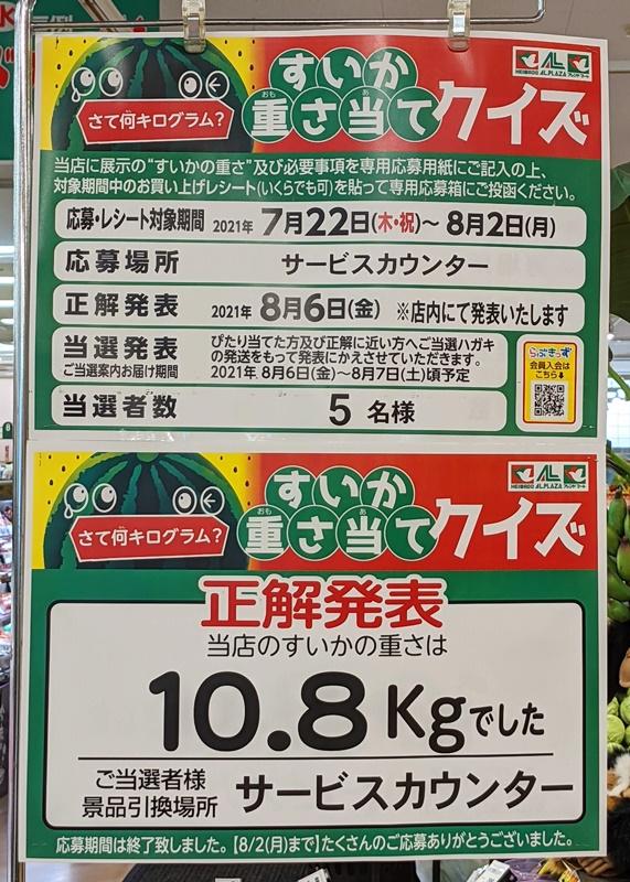 ★フレンドマート東寝屋川店★すいかの重さ…の画像