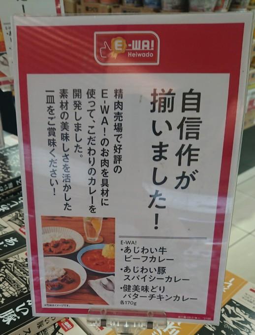 ★フレンドマートビバモール寝屋川店★E-WA…の画像
