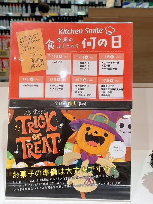 ★関西スーパー西冠店★おいしいお惣菜♥オススメおしゃれチョコ♥