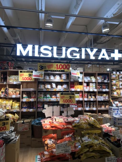 ★ミスギヤ+プラス天王寺ミオ店★ちょい飲…の画像