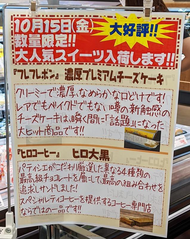 ★イズミヤ寝屋川店★10月15日~17日は特別…の画像