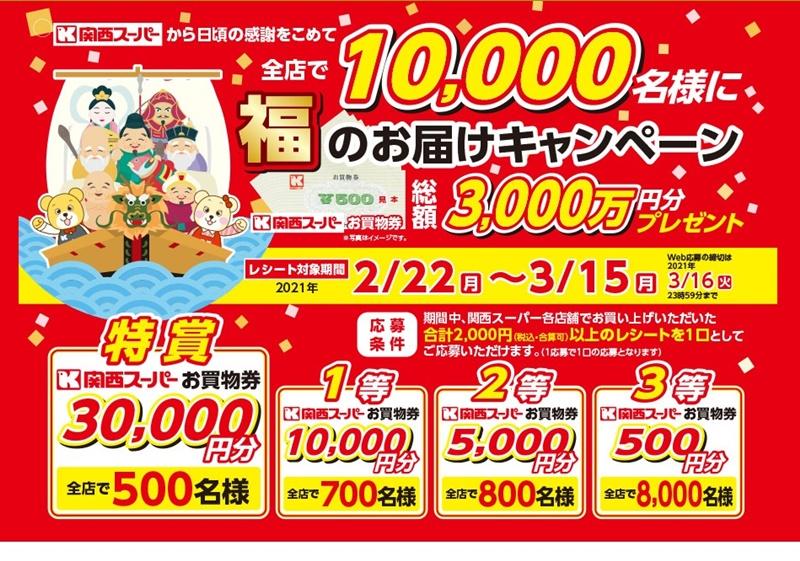 ★関西スーパー★10,000名様に福のお届けキャンペーン始まりました!