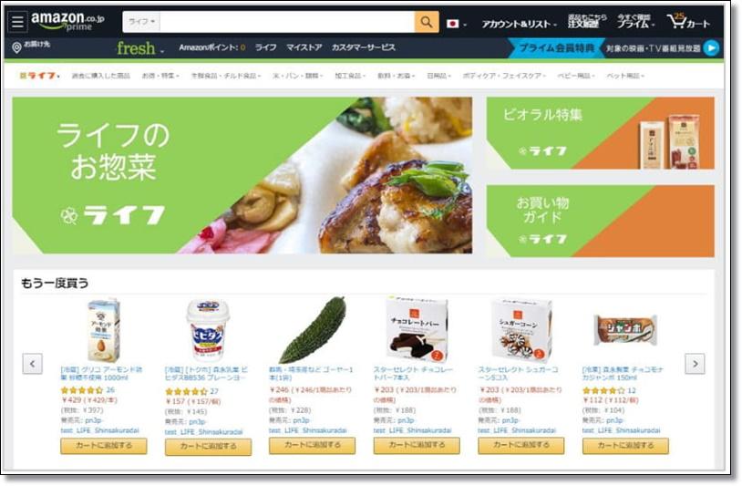 ★ライフ★ライフ×Amazonの生鮮配送サービス…の画像
