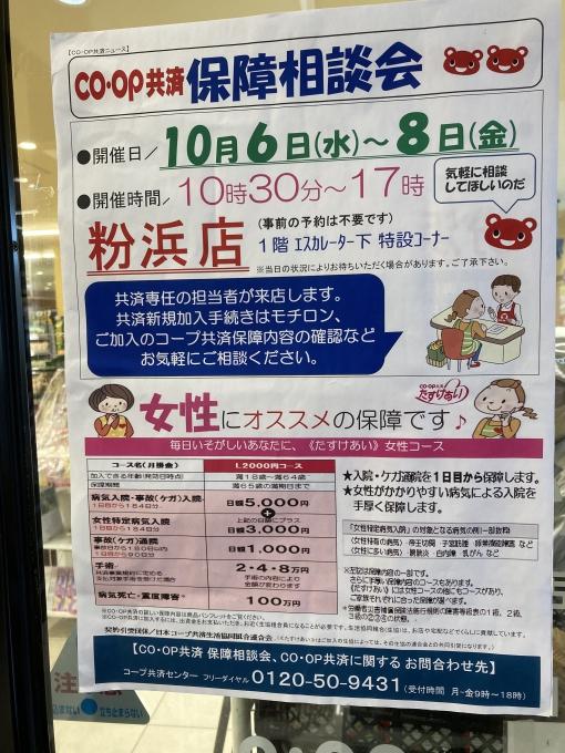 ★おおさかパルコープ粉浜店★co-op共済相談…の画像