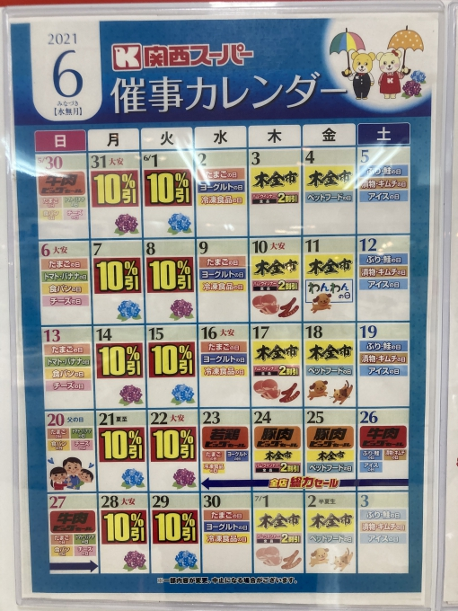 ★関西スーパー西冠店★6月催事カレンダー☆彡の画像