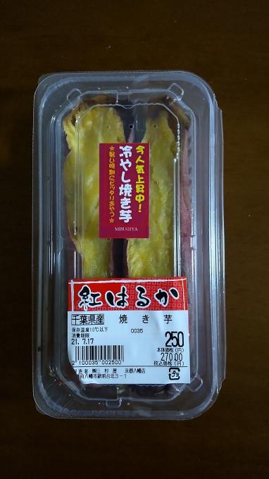 ★ミスギヤ京都八幡店★冷やし焼き芋がおい…の画像