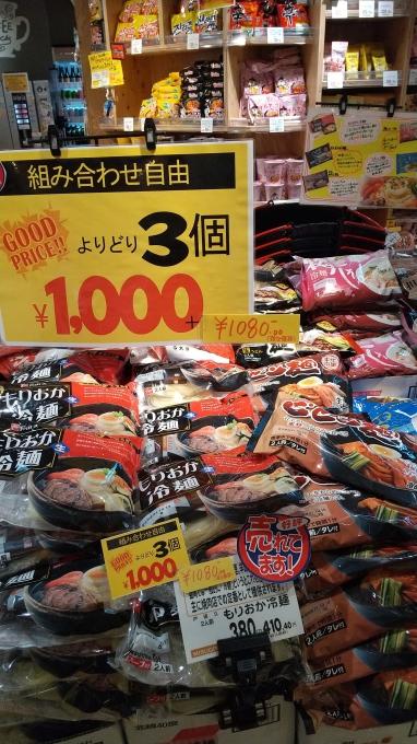 ★ミスギヤプラス天王寺MIO店★冷麺がお買い得です!