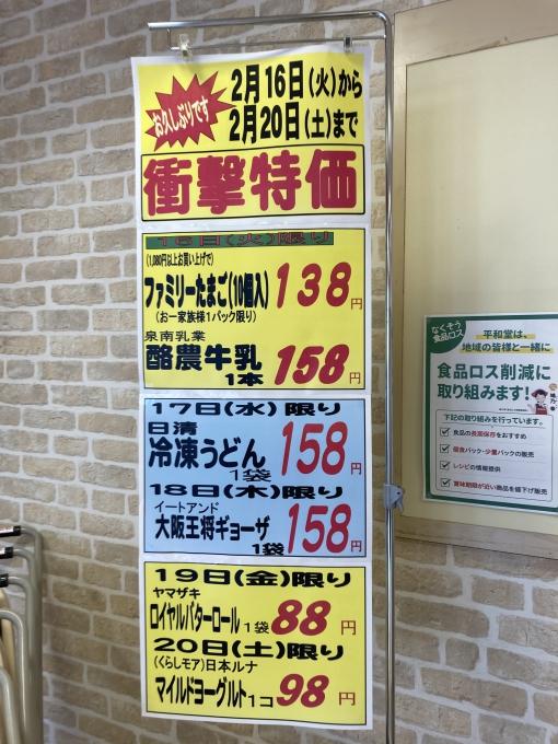 ★フレンドマート高槻氷室店★衝撃特価★予告の画像
