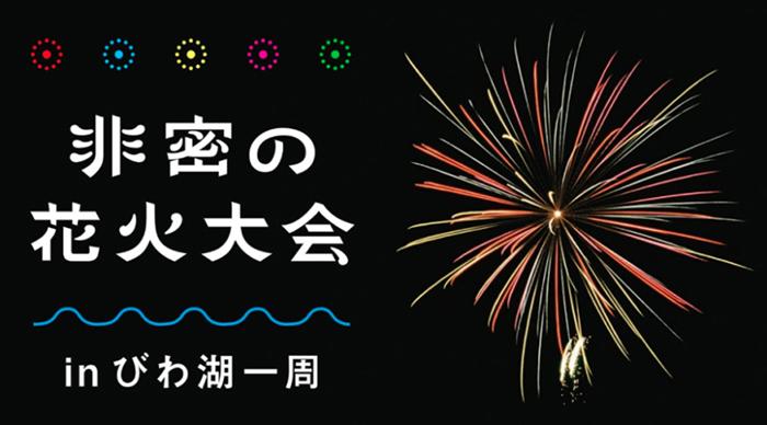 ★平和堂★10月2日(土)開催「非密の花火大…の画像