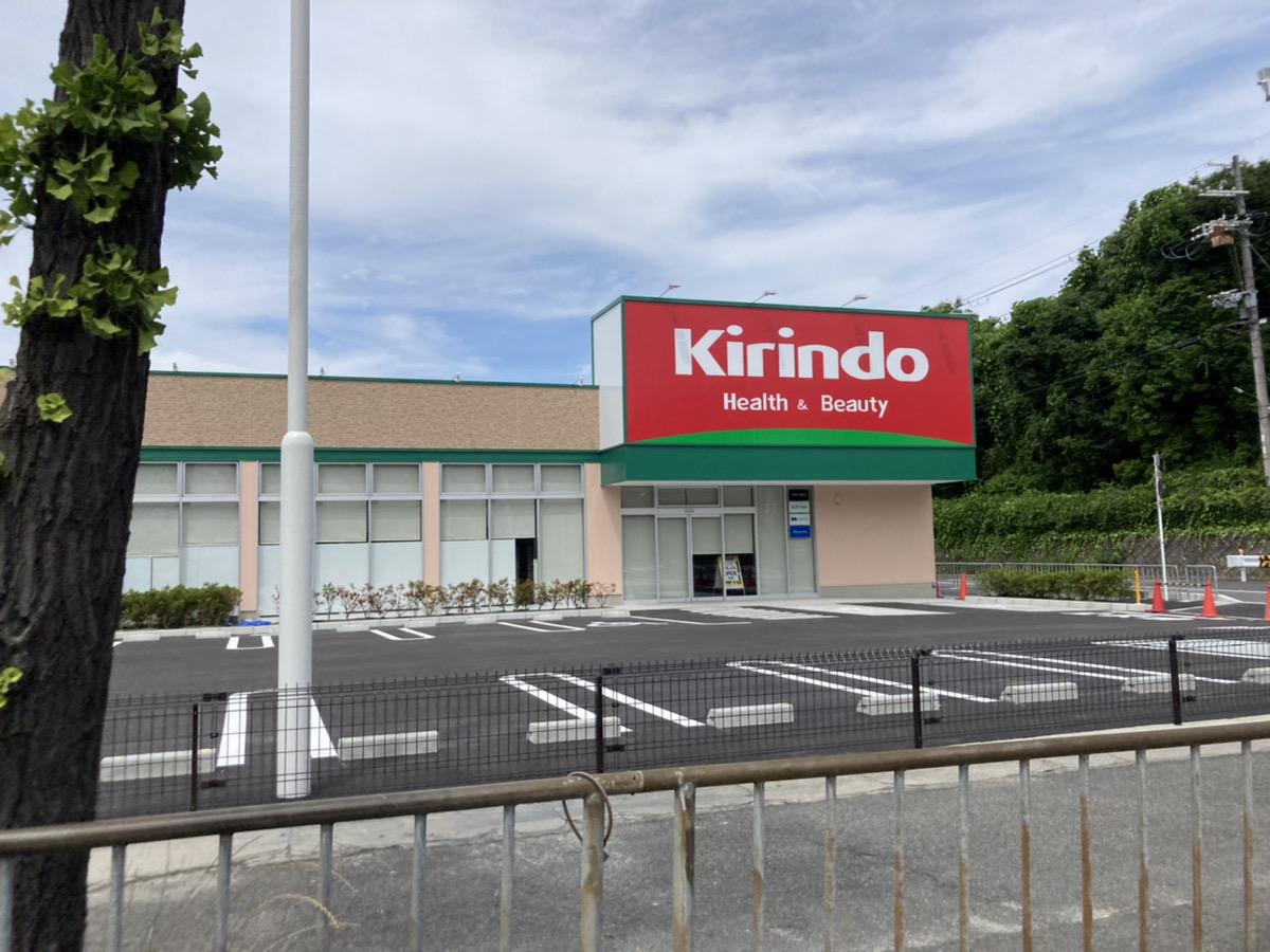 【北大阪情報!】吹田市にキリン堂の新店…の画像