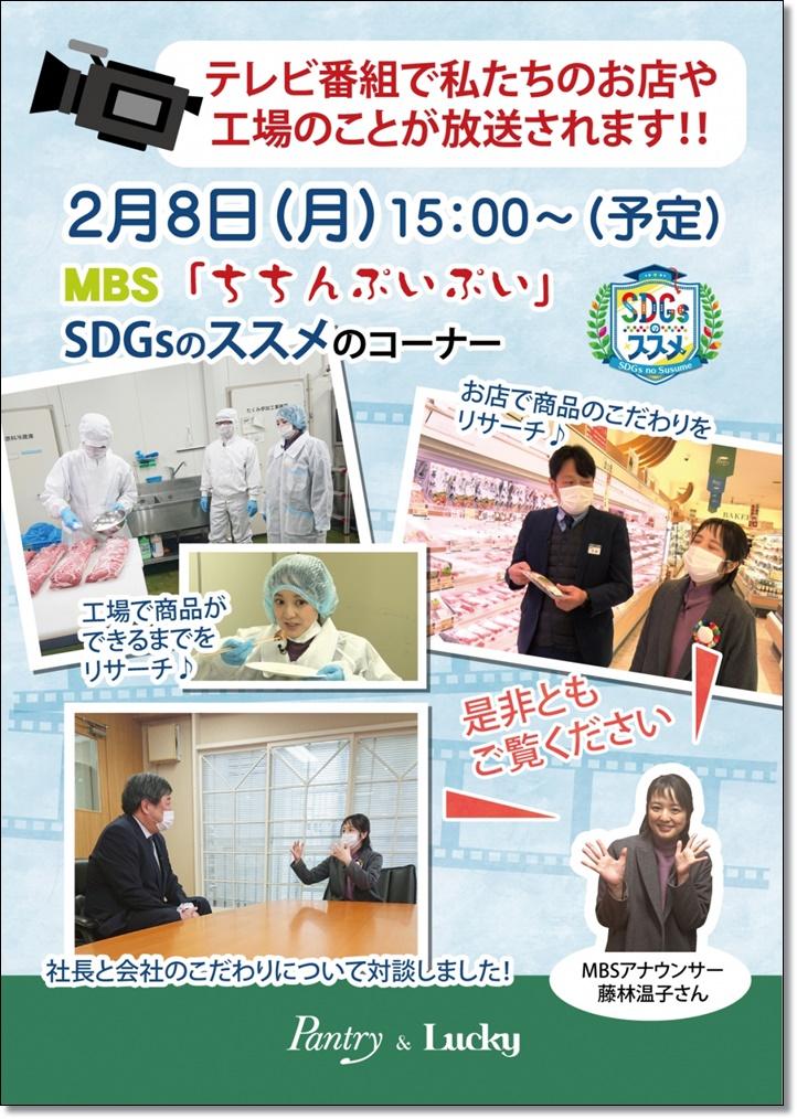 ★ラッキー★2月8日放送の『ちちんぷいぷい…の画像