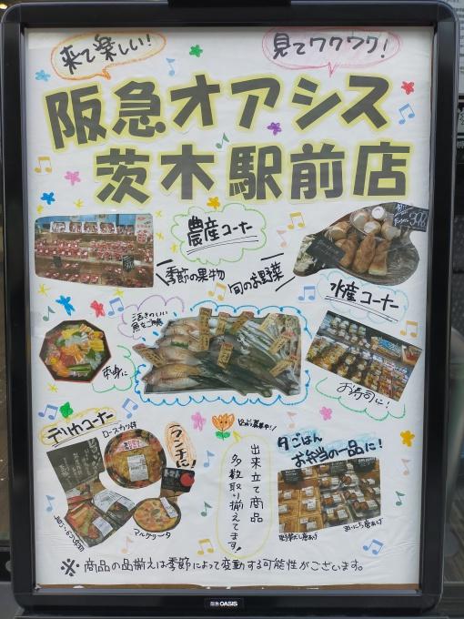 ★阪急オアシス茨木駅前店★うまいもんまつ…の画像