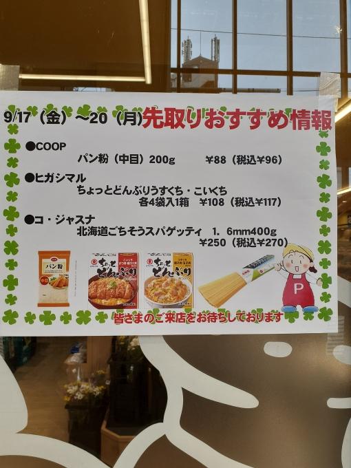 ★おおさかパルコープ粉浜店★先取りおすすめ情報~♪