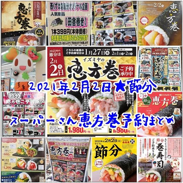 ★スーパーの恵方巻2021★ご予約受付中!各…の画像