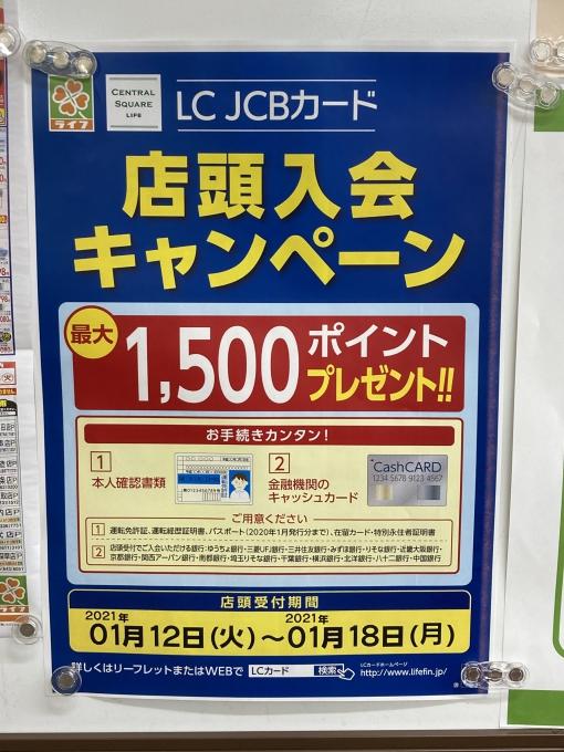 ★ライフ正雀店★本日よりLCカード入会キ…の画像