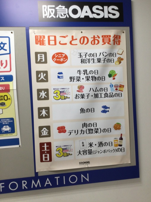★阪急オアシス箕面船場店★やわらかジュー…の画像