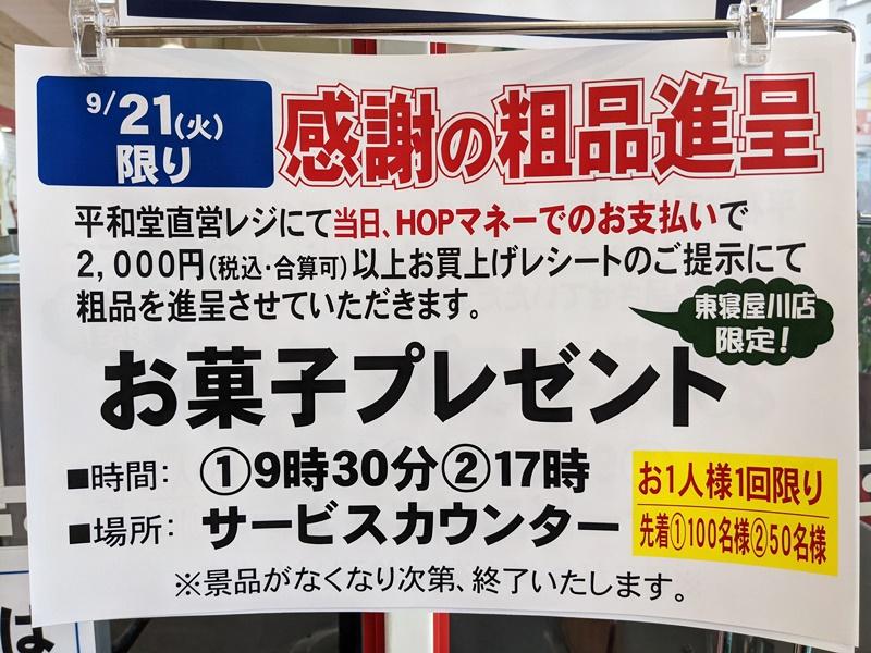 ★フレンドマート東寝屋川店★9月21日限り!…の画像