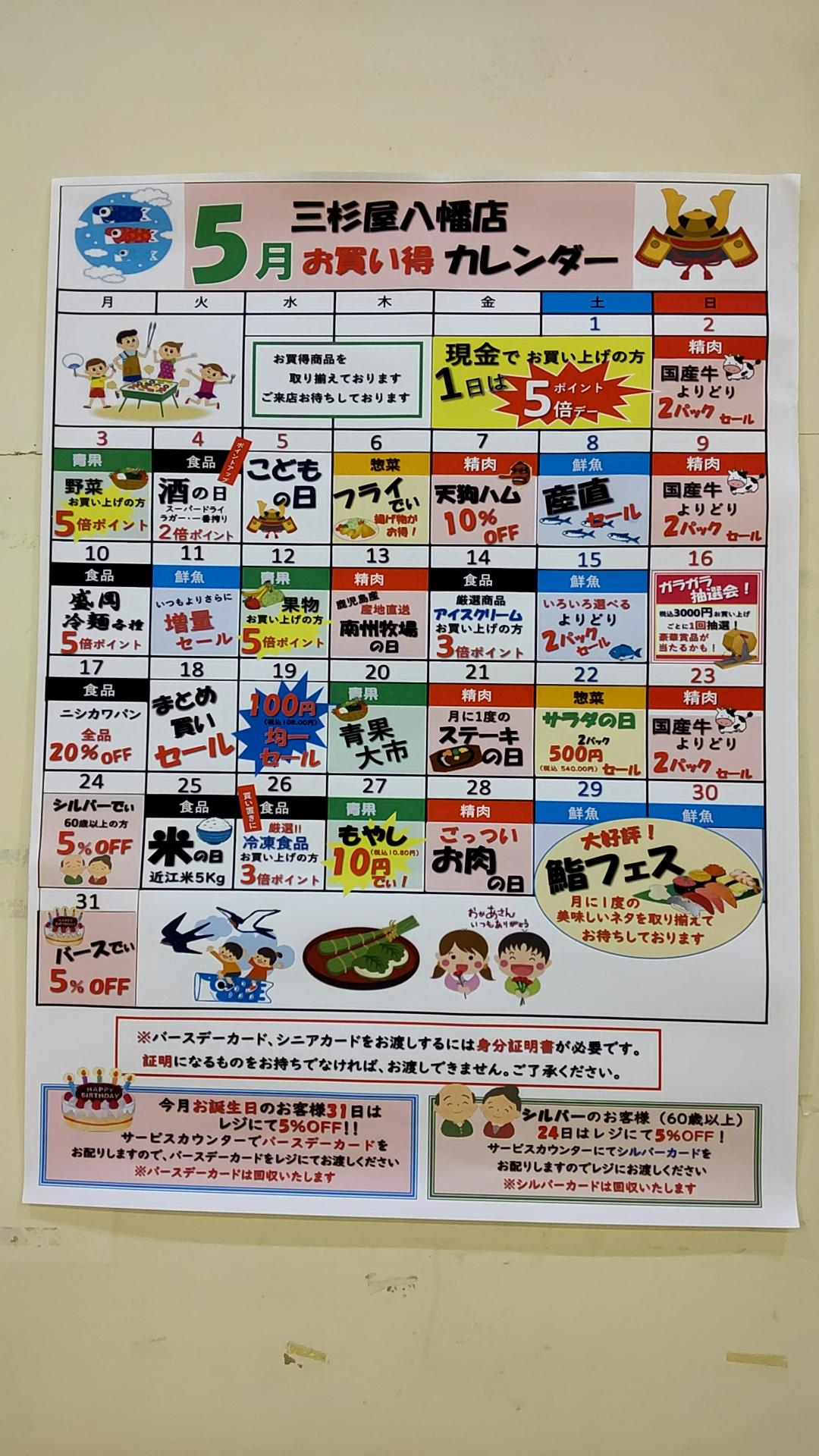 ★ミスギヤ京都八幡店★5月のお買い得カレン…の画像