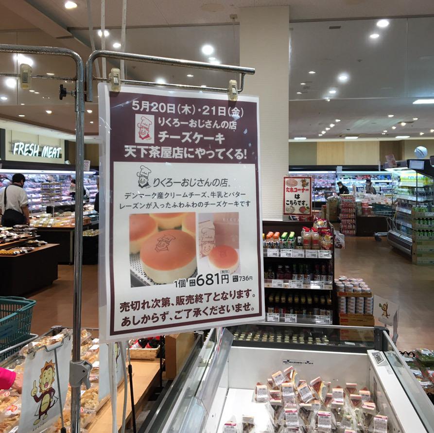 ★イズミヤ天下茶屋店★りくろーおじさんのチーズケーキがやってきます!