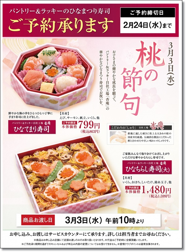 ★ラッキー★ひなまつりちらし寿司ご予約受…の画像