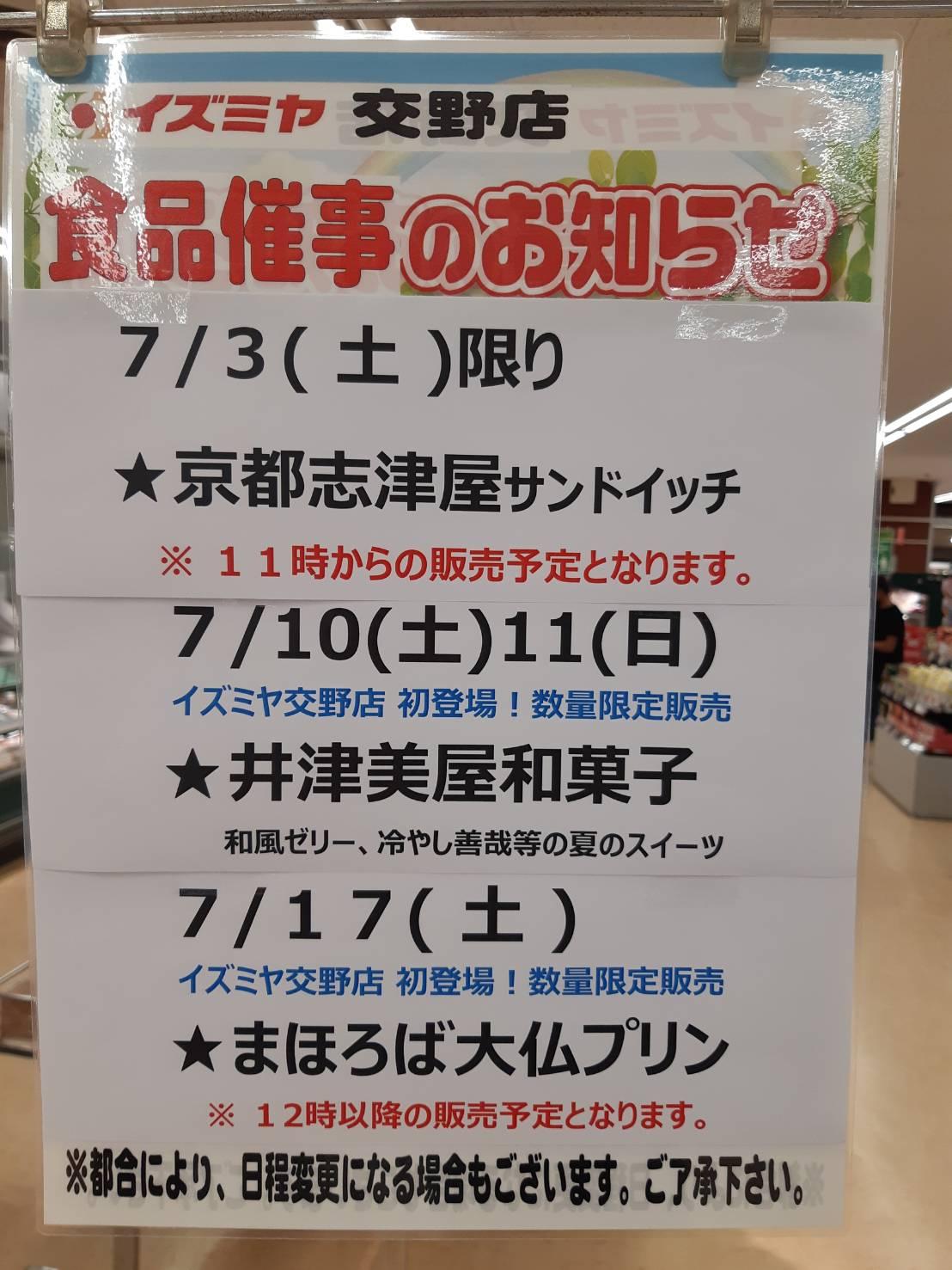 ★イズミヤ交野店★7月3日(土曜日)イチオシ…の画像