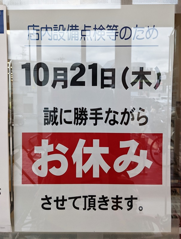 ★フレンドマート東寝屋川店★10月21日(木)…の画像