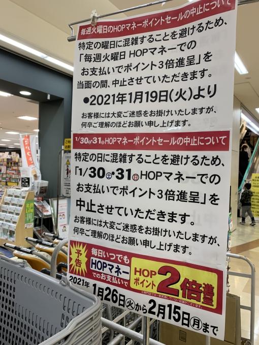 ★アルプラザ高槻店★HOPマネーポイントセール中止について