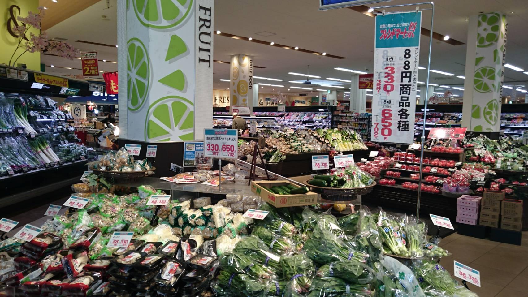 ★フレンドマート八幡一ノ坪店★【2月28…の画像