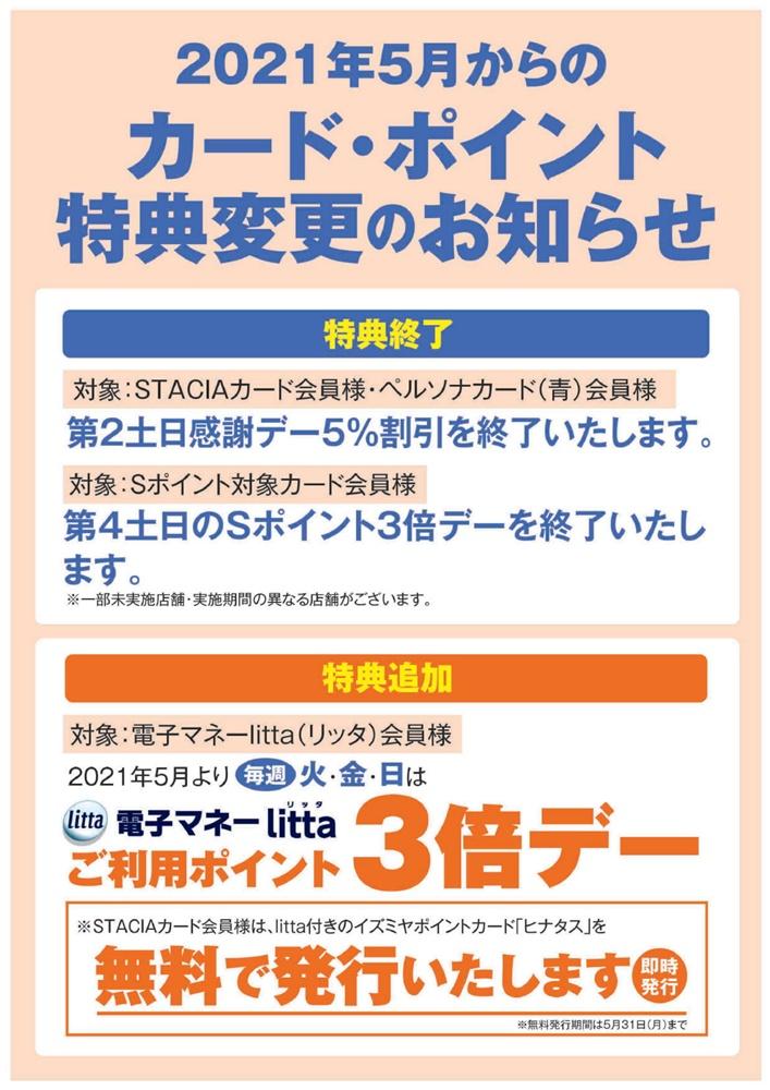 ★イズミヤ★2021年5月よりカード・ポイント…の画像
