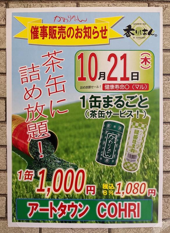 ★アートタウン香里★10月21日(木)は茶葉詰…の画像