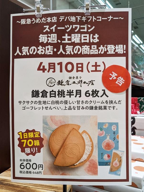 ★イズミヤ寝屋川店★4月10日(土)…の画像